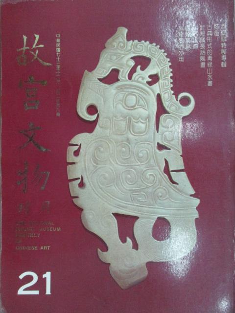 【書寶二手書T1/歷史_YKG】故宮文物_21期_赤壁賦特展專輯等