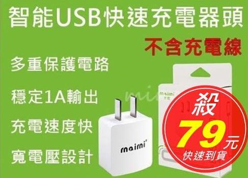 [ mina百貨 ]智能USB充電器頭 快速充電 1000mAh 高效能輸出 適用各品牌手機 iphone HTC