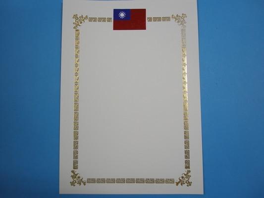 A4空白獎狀紙 26812 空白聘書紙 空白感謝狀紙 空白證書紙(單國旗)/一小包8張入{定80}