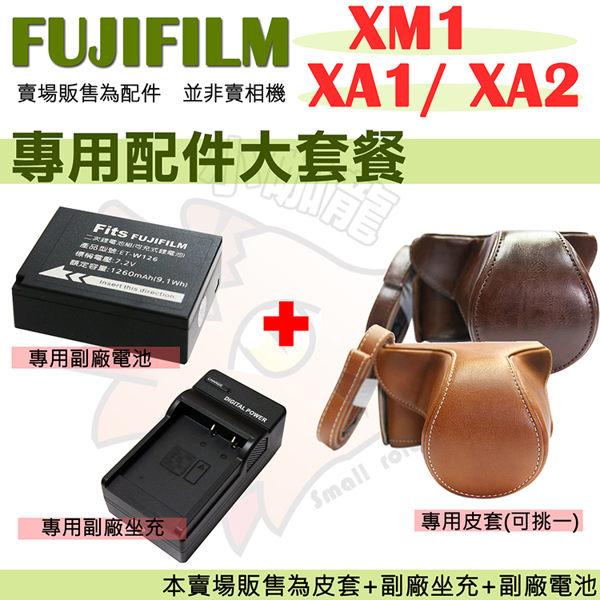 【配件大套餐】 Fujifilm 富士 XM1 XA1 XA2 配件大套餐 NP-W126 副廠電池 坐充 充電器 皮套 相機包 鋰電池