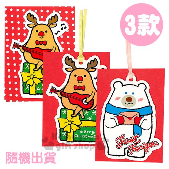 〔小禮堂〕可愛動物 造型聖誕卡片《3款.隨機出貨.麋鹿/北極熊》附信封