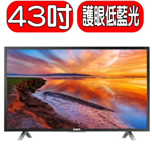 《特促可議價》SAMPO聲寶【EM-43AT17D】電視《43吋》
