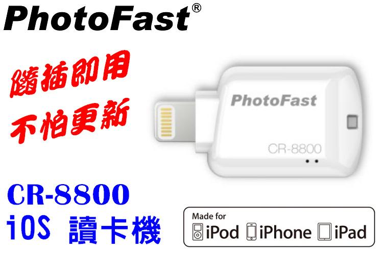 【免運費】 Photofast CR-8800 iPhone iPad 專用 microSD 讀卡機/手機/平板/口袋相簿/禮品/贈品/iPhone5/5C/5S/6/6S/PLUS/I6+/IP6S+/IPAD 2/3/4/AIR/AIR2/MINI2/mini3/mini4/TIS購物館