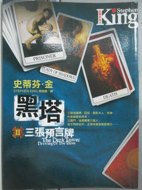 【書寶二手書T1/一般小說_HSX】黑塔 II-三張預言牌_史蒂芬.金,馮瓊儀