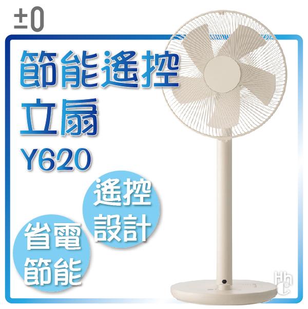 ➤買就送陶瓷電暖器【和信嘉】±0 正負零 XQS-Y620 節能遙控立扇(經典白) DC直流 電扇 電風扇 公司貨 原廠保固一年