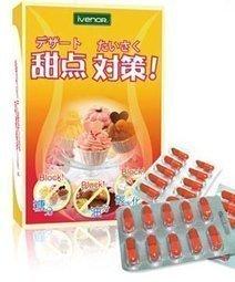 素晴館 IVENOR 下午茶攻略甜點對策 (新一代塑崩膠囊) (20顆盒)