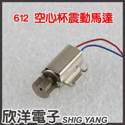 ※ 欣洋電子 ※ 612 DC1.5V-3V 空心杯震動馬達-帶固定架(1117D) #實驗室、學生模組、電子材料、電子工程 #
