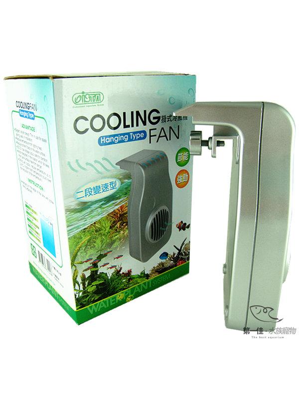 [第一佳水族寵物]台灣伊士達ISTA I-104 掛式冷風機冷卻風扇 (二段式切換 可調風量) 免運特賣