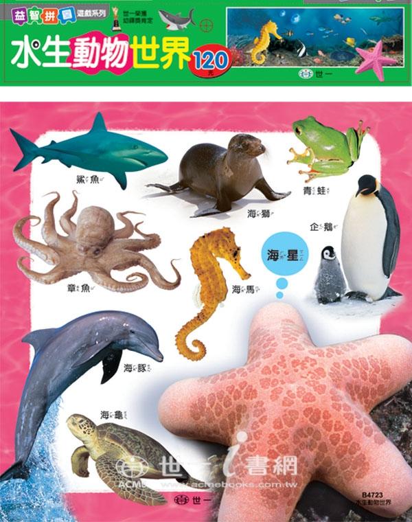 ★衛立兒生活館★世一 益智拼圖遊戲系列-水生動物世界B4723