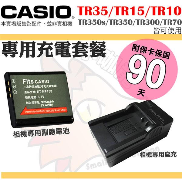【套餐組合】 CASIO TR35 TR15 TR10 副廠電池 鋰電池 電池 座充 充電器 TR350 TR350s TR300 可用 保固3個月