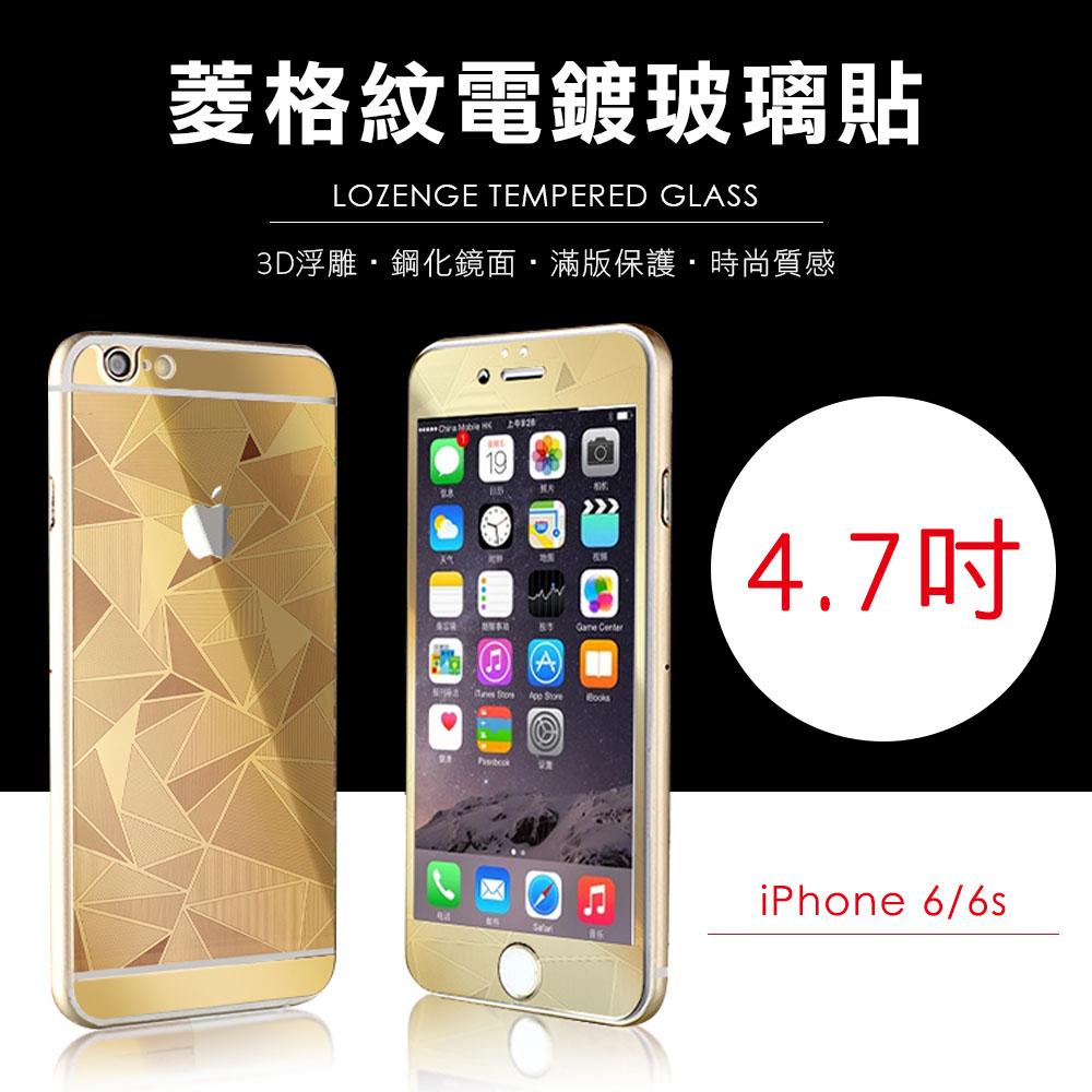 iPhone 6 /6S 菱格紋 玻璃貼 【A-I6-028】4.7吋 滿版 正反貼 菱形浮雕 保護貼