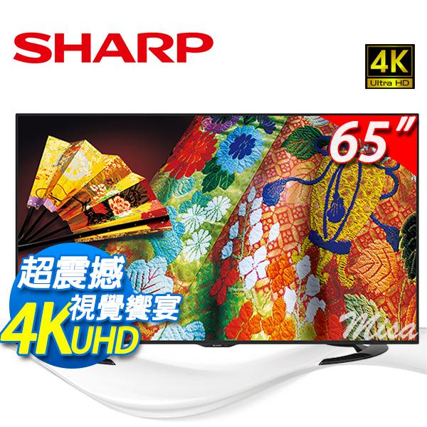 SHARP夏普  65吋4K液晶電視 LC-65U30MT