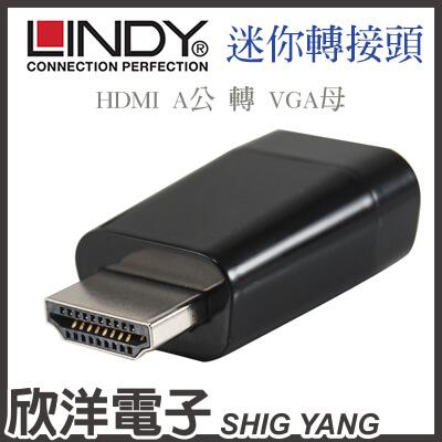 ※ 欣洋電子 ※ LINDY林帝 HDMI A公 轉 VGA母 迷你轉換頭(38194)