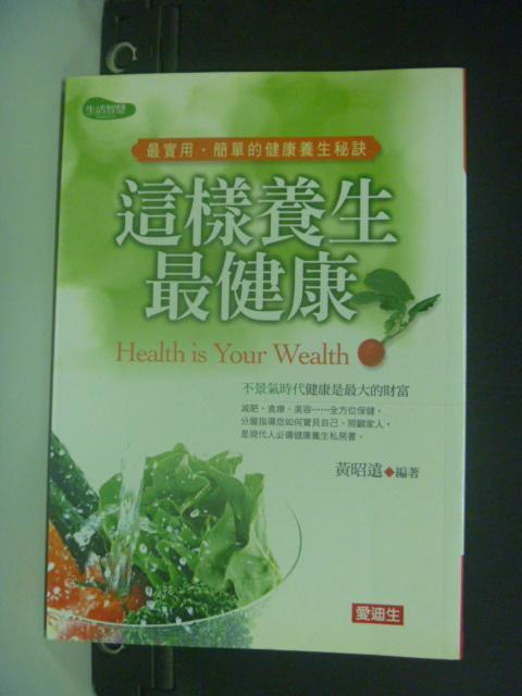 【書寶二手書T2/養生_GAC】這樣養生最健康_黃昭遠