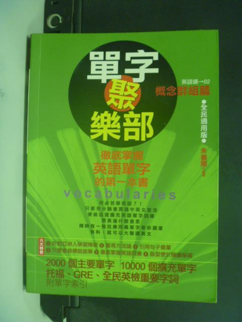 【書寶二手書T6/語言學習_GEK】單字聚樂部-概念群組篇_朱襄陽