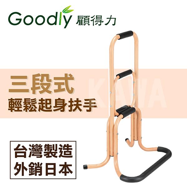 【Goodly顧得力】三段式輕鬆起身扶手,贈品:CAMRY體重計