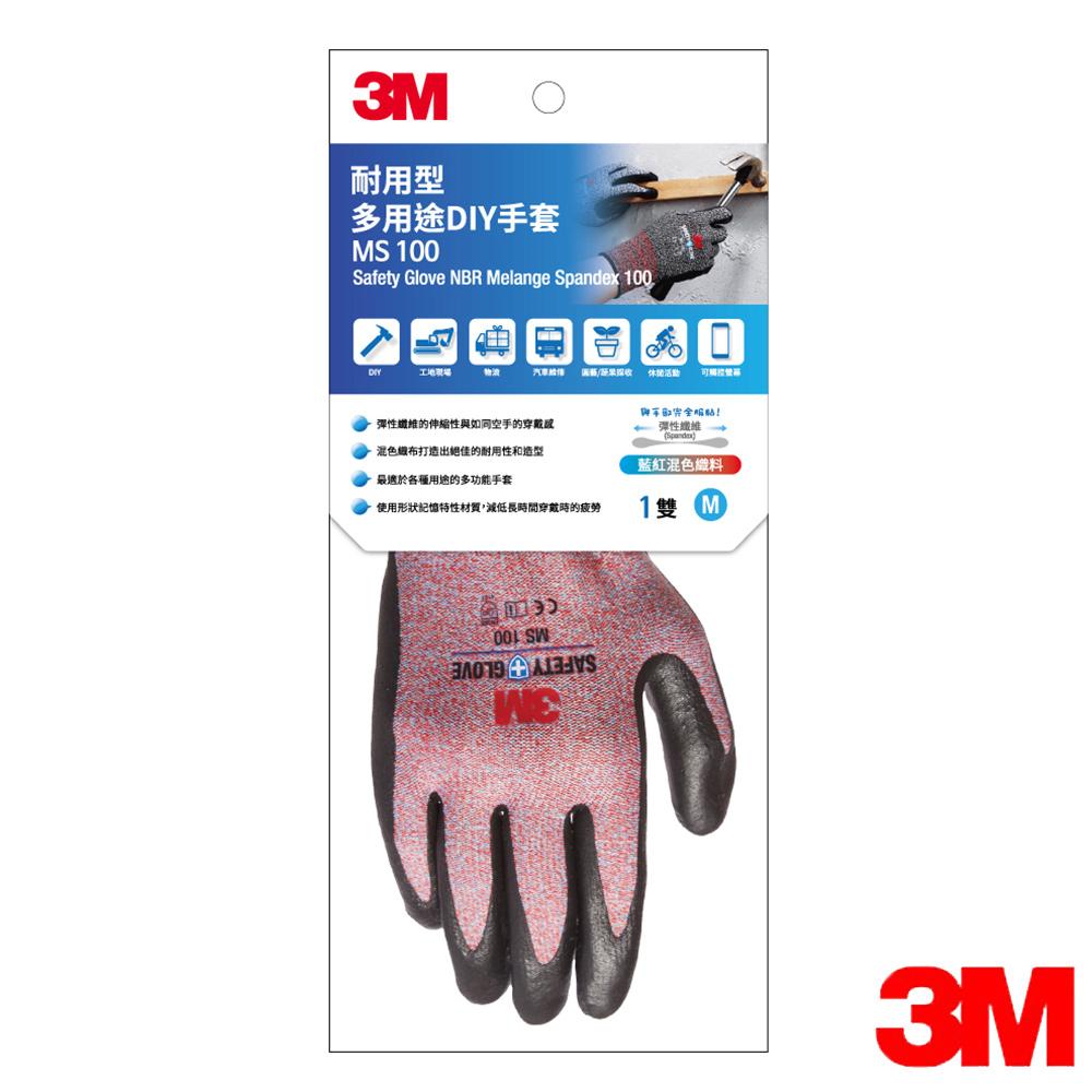 3M MS-100耐用型 多用途DIY手套-紅 (M)