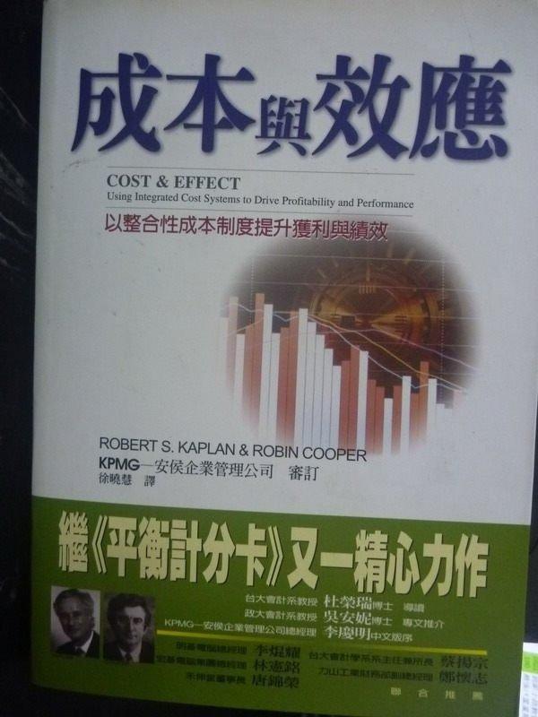 【書寶二手書T7/財經企管_LFB】成本與效應_原價480_Cooper, Kaplan, 徐曉慧