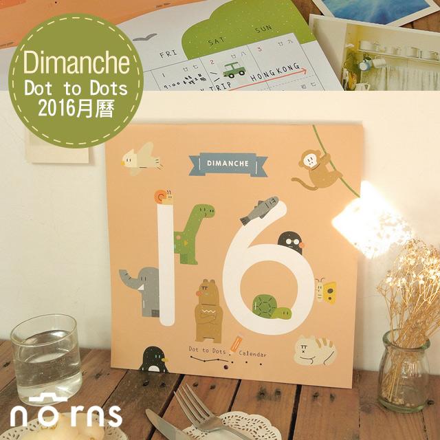 NORNS Dimanche【迪夢奇 Dot to Dots 2016月曆】文創 手帳 管理 行事曆 筆記本