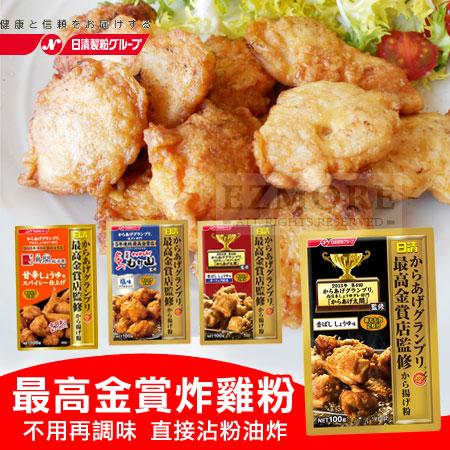 日本超人氣 日清 最高金賞炸雞粉 100g 炸雞粉 醬油 醬油香蒜 鹽味 甜辣醬油【N101612】