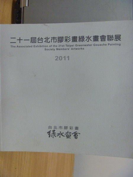 【書寶二手書T2/藝術_YKL】二十一屆台北市膠彩畫綠水畫會聯展_2011年