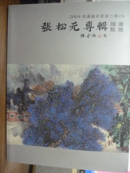 【書寶二手書T7/藝術_PIR】張松元國畫專輯_張松元