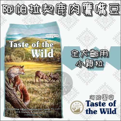 +貓狗樂園+ Taste of the Wild|海陸饗宴。狗用。阿帕拉契鹿肉鷹嘴豆。小顆粒。5磅|$770