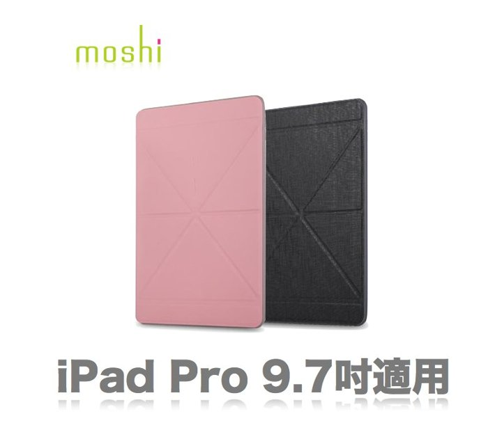 Moshi VersaCover for iPad Pro 9.7吋 多角度 霧透後背殼 保護套 雙色