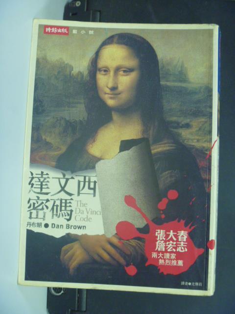 【書寶二手書T1/一般小說_MKZ】達文西密碼_原價350_尤傳莉, 丹.布朗