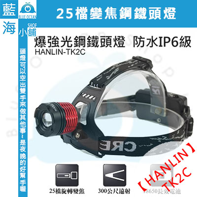 ★HANLIN-TK2C★生存遊戲必備-爆強光鋼鐵頭燈25檔旋轉變焦-長射程防水IP6級