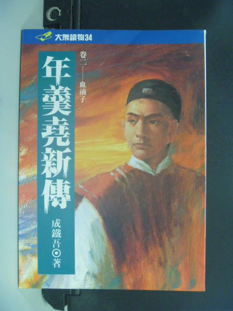 【書寶二手書T5/一般小說_HPF】年羹堯新傳(二)血滴子_成鐵吾