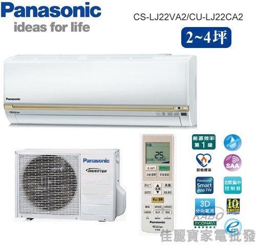 【佳麗寶】--(含標準安裝)(國際Panasonic)3-5坪頂極型LJ分離式冷氣CS-LJ22VA2_CU-LJ22CA2