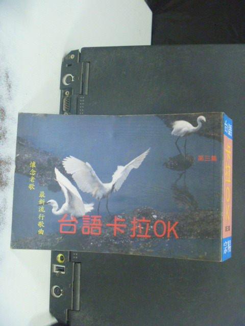 【書寶二手書T1/音樂_KIZ】台語卡拉OK(三)_陳高農/著