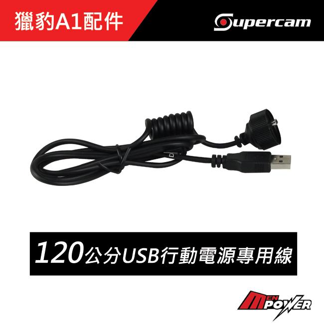 【禾笙科技】獵豹 A1 行車紀錄器 配件 120公分 USB 行動電源專用線 電源線 機車 邊騎邊充 3413