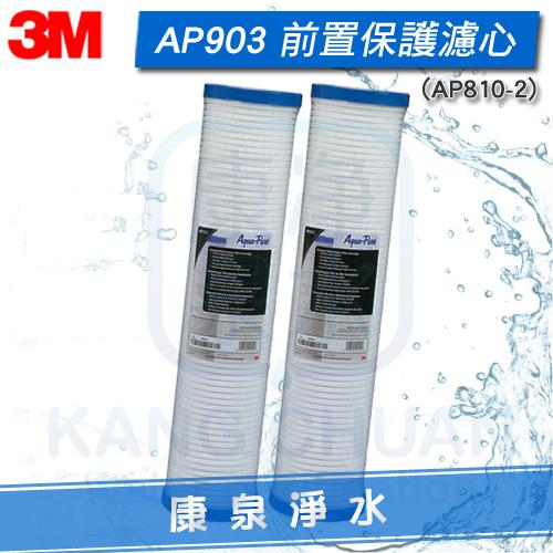 【免運費 合購特價】3M AP903/AP-903 全戶式淨水系統 前置打摺式20吋PP薄膜濾心(AP810-2)