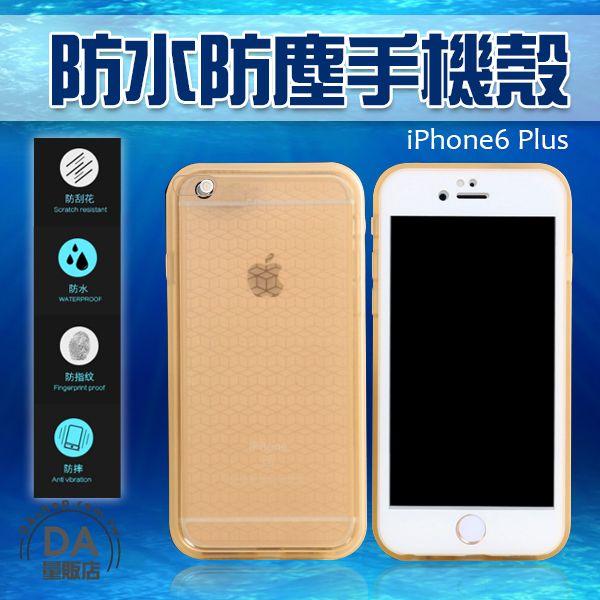 《DA量販店》輕薄 三防 手機殼 防水 防塵 防摔 iphone6S Plus 保護殼 金色(V50-1491)