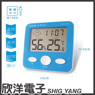 ※ 欣洋電子 ※ 聖岡科技 3合1智能液晶溫濕度計 GM-250 / 溼度哭臉笑臉顯示