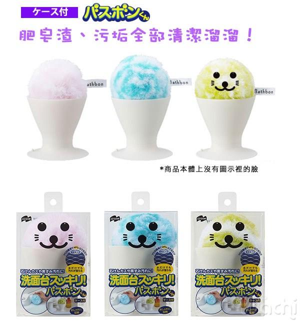 日本山崎產業 小海豹洗手台清潔刷/洗臉盆清潔球(隨機出貨~)