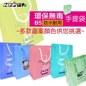 HFPWP B5 PP環保無毒防水塑膠手提袋 台灣製 SP-317-1 / 個