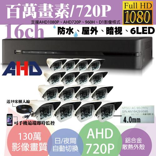 屏東監視器/百萬畫素1080P主機 AHD/到府安裝/16ch監視器/130萬戶外型攝影機720P*16支(標準安裝)