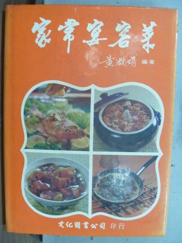 【書寶二手書T6/餐飲_ICM】家常宴客菜_黃淑娟