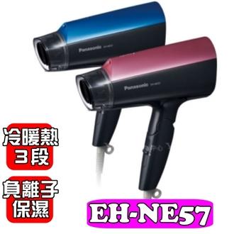 國際牌 EH-NE57 負離子大風量吹風機 公司貨 藍 / 粉 兩色