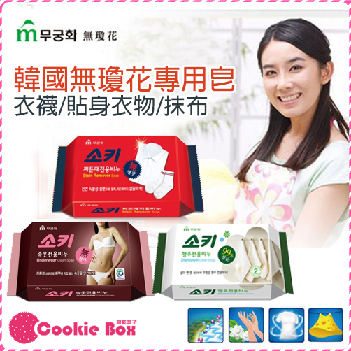 韓國 MKH 無瓊花 專用皂 衣服 襪子 貼身衣物 內衣褲 抹布 150g 強力 去除 黃漬 油汙 肥皂 *餅乾盒子*