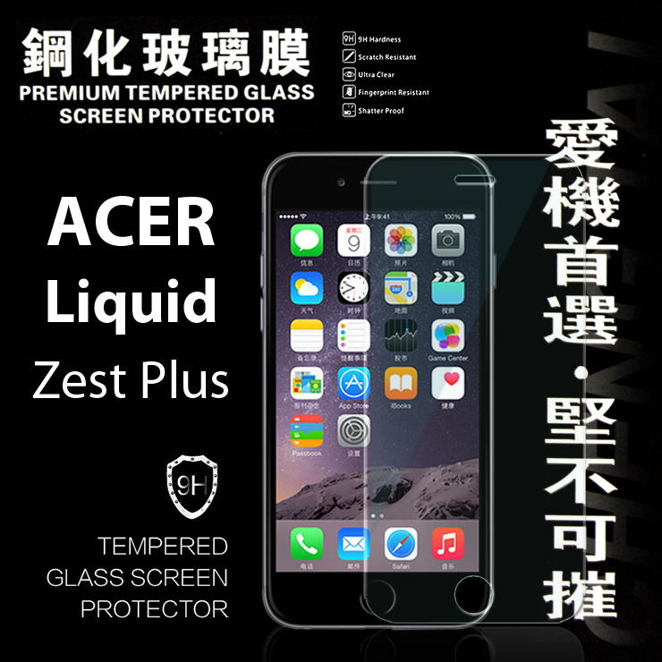 【愛瘋潮】Acer Liquid Zest Plus 超強防爆鋼化玻璃保護貼 9H (非滿版)
