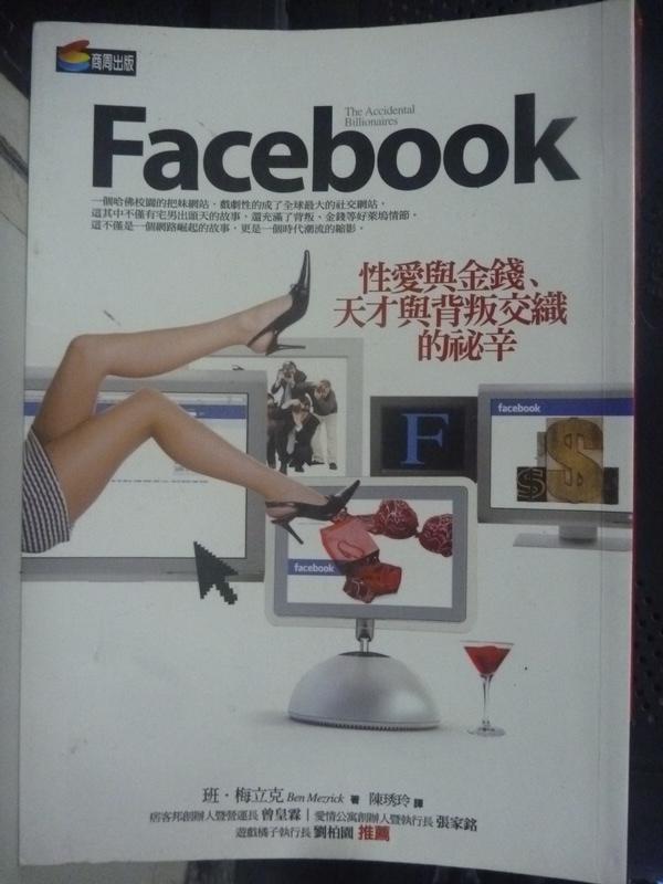 【書寶二手書T4/財經企管_HBN】Facebook:性愛與金錢.天才與背叛交織的祕辛_梅立克