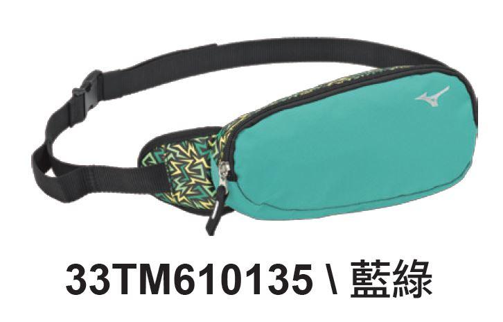 [陽光樂活] MIZUNO 美津濃 1月新品 實用 方便 腰包(加大) 33TM610135 藍綠 蒂芬妮綠