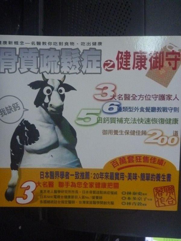 【書寶二手書T7/醫療_LJY】骨質疏鬆症之健康御守─名醫養生_林泰史