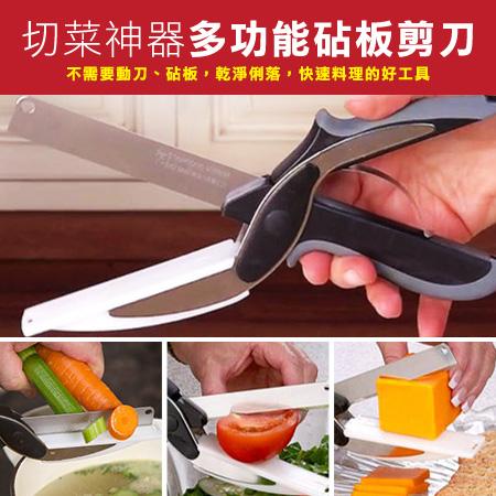 超強多功能便攜切菜砧板剪刀 蔬菜剪 食物剪刀 料理剪刀 菜刀【N202051】