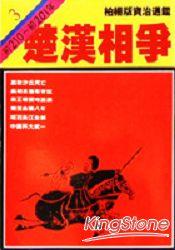 楚漢相爭(柏楊版資治通鑑平裝版3)