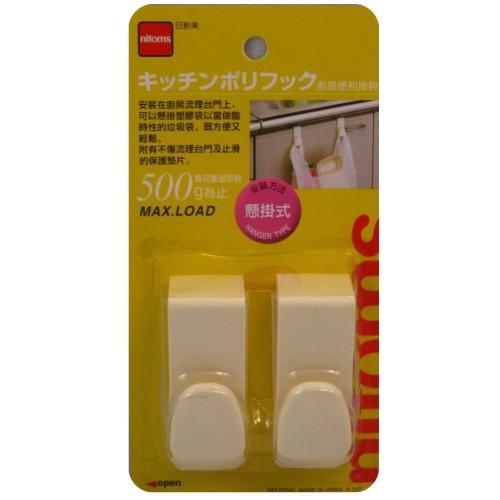 日本製Nitoms流理檯掛鉤_NI-H237-1